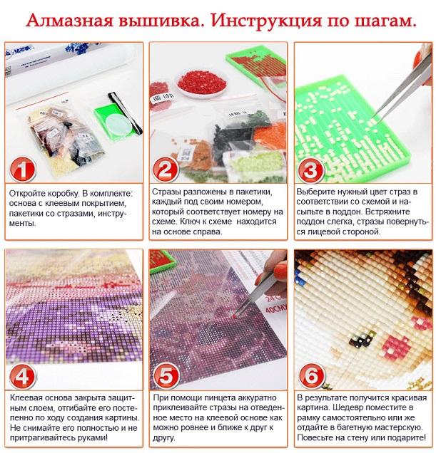 Как правильно вышивать алмазной вышивкой 979
