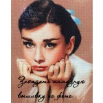 Алмазная вышивка по Вашему фото или картине